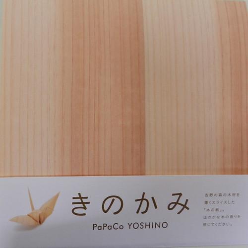 きのかみ~木?紙?吉野杉の折り紙