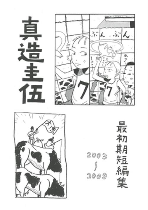 真造圭伍 最初期短編集 (2003〜2009)(DM付)