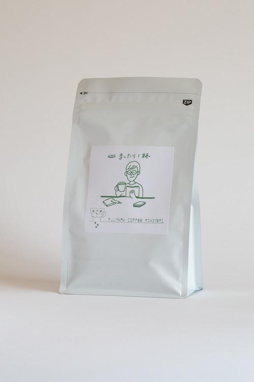 《コーヒー豆200g》『まったり1杯』 ~読書のおとも~