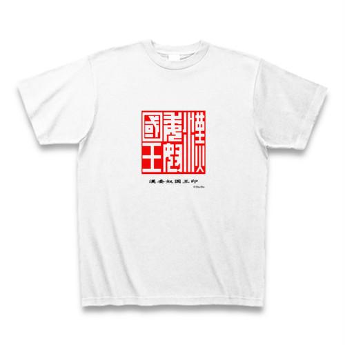 漢委奴国王印 (金印) 赤 / ホワイト