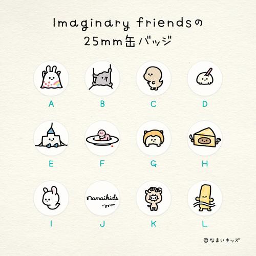 Imaginary friendsの25mmちび缶バッジ