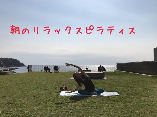 朝のリラックスピラティス動画レッスン