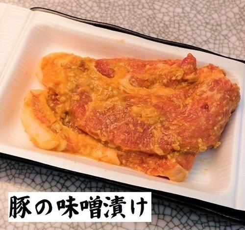 豚の味噌漬け 2枚入×2袋(真空包装)