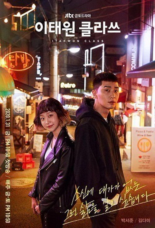 [コース09第1回] ドラマ『梨泰院クラス』(이태원클라스)が描く韓国「非主流」社会