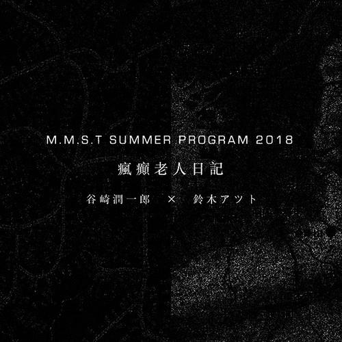 MMST Ticket/[MSP18]@大阪 2018.08.21 19:30~