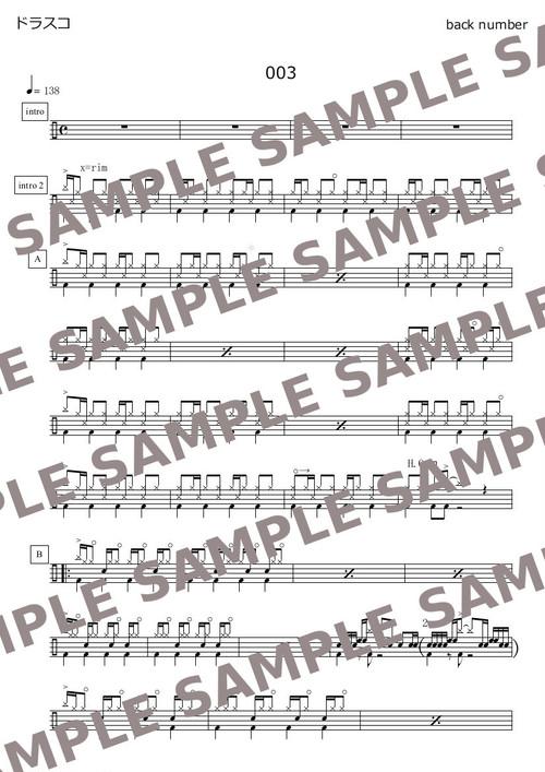 003(ダブルオースリー/back number(バックナンバー)ドラム譜