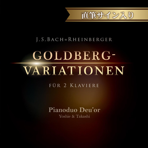 【直筆サイン入り】「GOLDBERG–VARIATIONE für 2 Klaviere」(2台のピアノのためのゴルトベルク変奏曲)