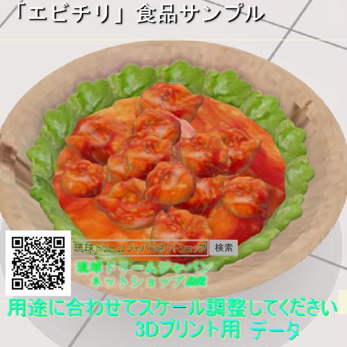 食品サンプル「エビチリ」3Dプリント用データ