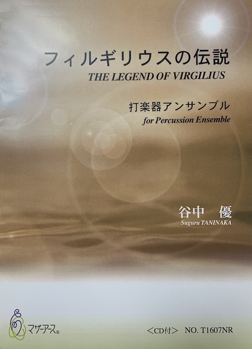 T1607NR THE LEGEND OF VIRGILIUS  (Piano solo/S. TANINAKA /Full Score)