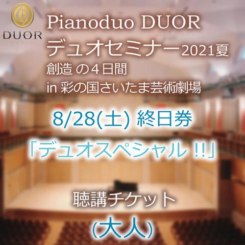 デュオセミナー2021夏 8/28 聴講チケット 終日券(大人)