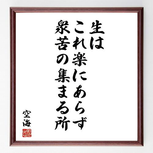 空海の名言色紙『生はこれ楽にあらず、衆苦の集まる所』額付き/受注後直筆/Z0158