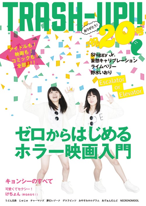 TRASH-UP!!vol.20