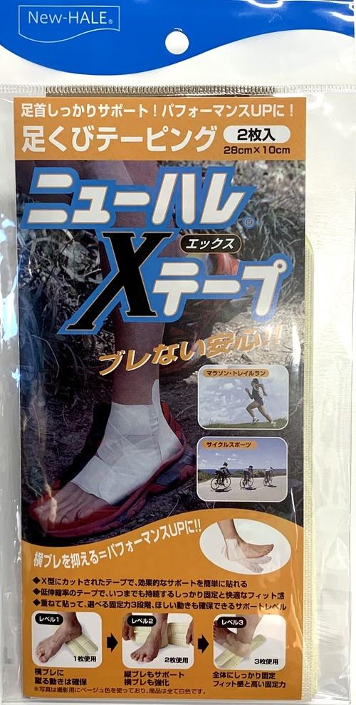 New-HALE / Xテープ【ホワイト】2枚入り