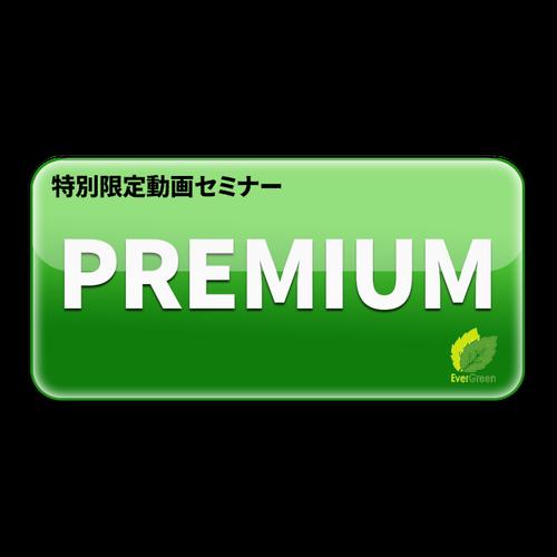 【プレミアムプラン】特別限定動画セミナー