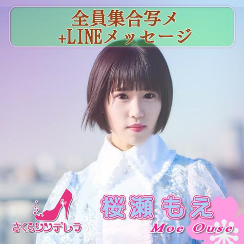 【1部】S 桜瀬もえ(さくらシンデレラ)/全員集合写メ+LINEメッセージ