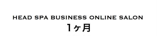 HEAD SPA BUSINESS ONLINE SALON 参加券(1ヶ月)