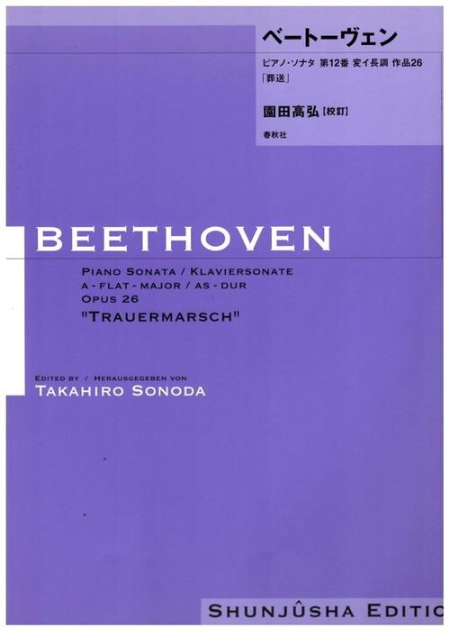 S035i12 Takahiro SONODA kouteiban beethoven・Piano・Sonate #12[Sousou] op26(Piano solo/T. SONODA /Full Score)