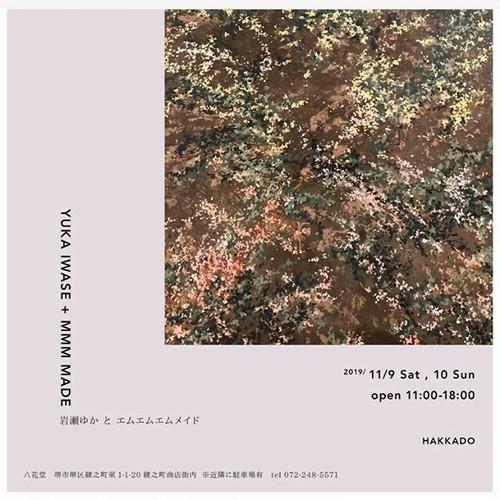 11/9-10 event* 岩瀬ゆか と エムエムエムメイド 2days POPUP at 八花堂
