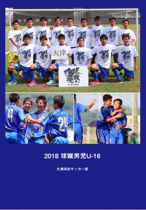 大津高サッカー部 2018球蹴男児U-16フォトブック