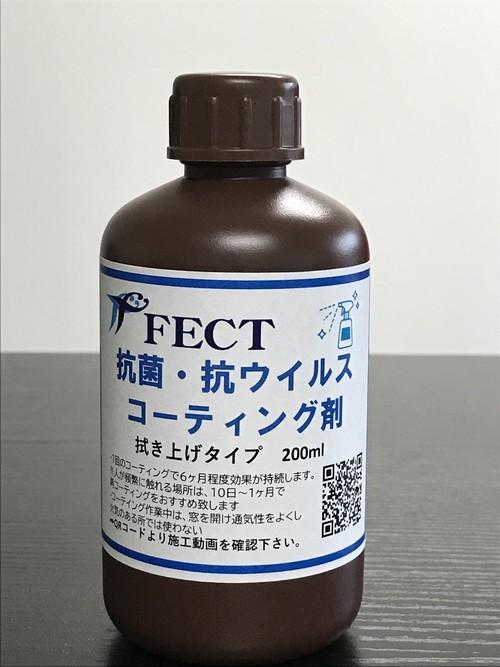 抗菌・抗ウイルスコーティング剤 200ml