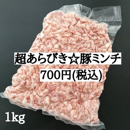 【特価】超あらびき豚ミンチ 1㎏ 700円