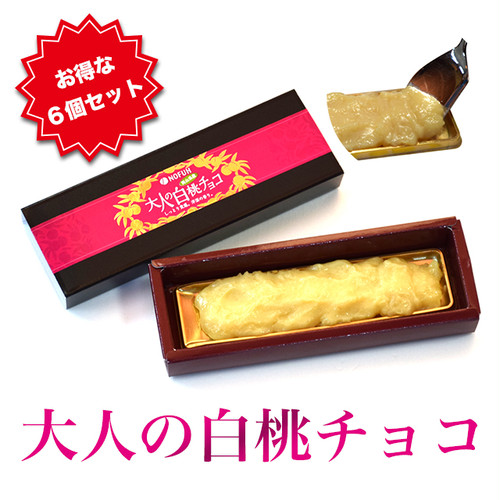 大人の白桃チョコ 35g×6個セット(送料込)