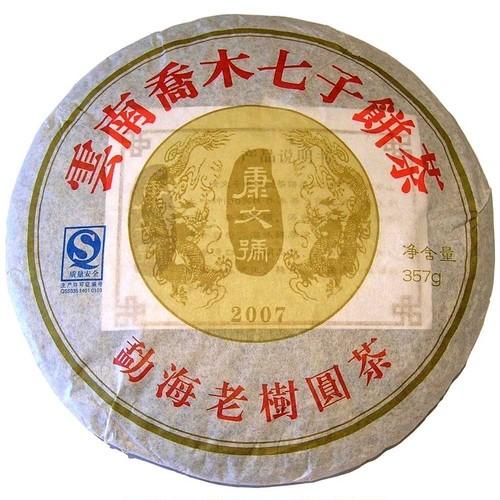 云南高木七子餅茶<2007年/生>