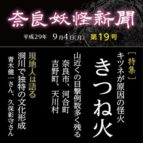 電子新聞「奈良妖怪新聞 第19号」【 銀行振込・コンビニ払い 】