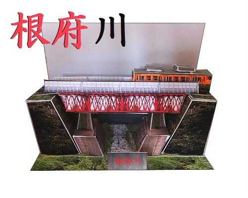 根府川鉄橋(白糸川橋梁) ペーパークラフト