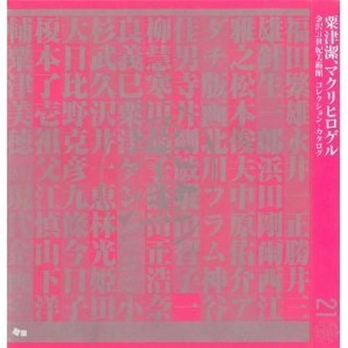【書籍+DVD+データCD】 金沢21世紀美術館コレクション・カタログ 『粟津潔、マクリヒロゲル』