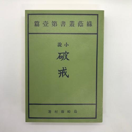 破戒(新選名著復刻全集) / 島崎藤村(著)