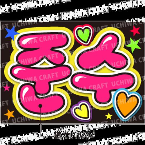 【蛍光プリントシール】【2PM/ジュンス】『준수』 K-POPのコンサートやツアーに!手作り応援A4・B5ボードでファンサをもらおう!!!