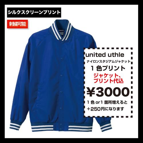 UnitedAthle ユナイテッドアスレ  ナイロンスタジアムジャケット(品番7054-01)