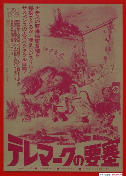 テレマークの要塞【1975年再公開版】