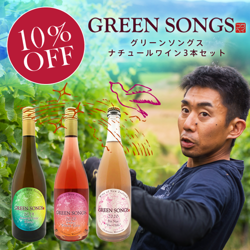 Green Songs Nature Wine 3 Pieces Set / グリーンソングスナチュールワイン3本セット