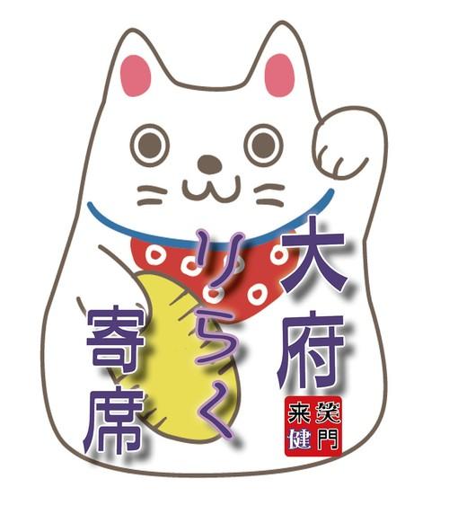 2月17日(土)開催!【第3回・大府りらく寄席】シニア・学生/前売