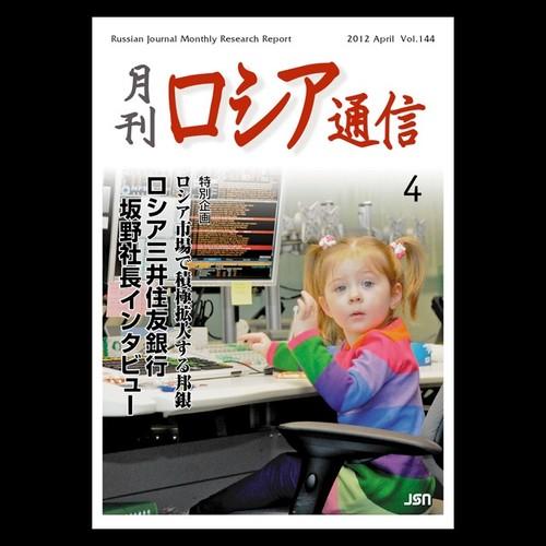 紙版・2012年4月号    vol.144