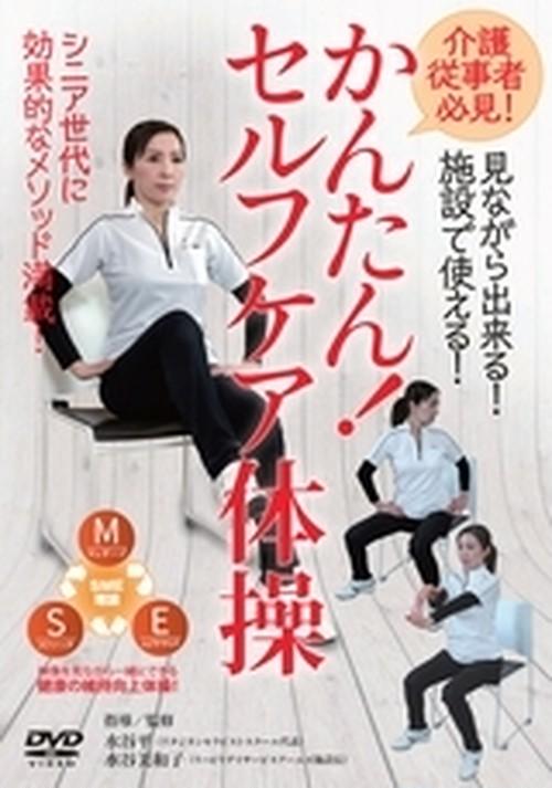 かんたん!セルフケア体操DVD