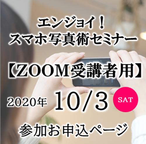 【ZOOM受講者用】エンジョイ!スマホ写真術セミナー