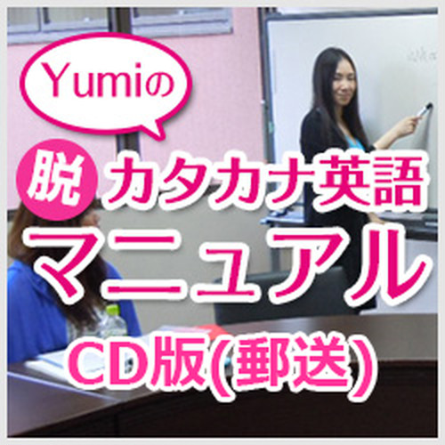 【CD版(郵送)】Yumiの脱カタカナ英語マニュアル