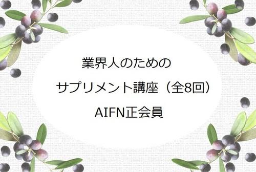業界人のためのサプリメント講座(全8回)AIFN正会員価格