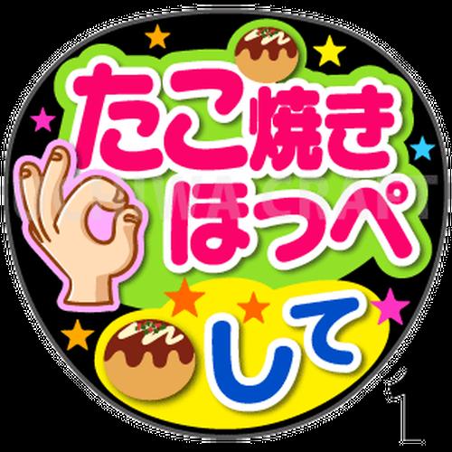 【プリントシール】『たこ焼きほっぺして』コンサートやライブ、劇場公演に!手作り応援うちわでファンサをもらおう!!!