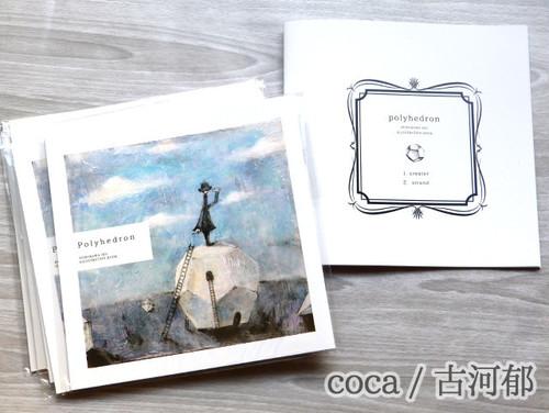 本 - 作品集:Polyhedron - coca / 古河郁 - no9-coc-002