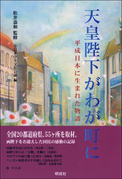 天皇陛下がわが町に―平成日本に生まれた物語
