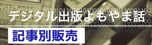2017年7月~12月 掲載セット(6連載分) 「デジタル出版よもやま話」