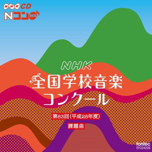 第83回(平成28年度)NHK 全国学校音楽コンクール課題曲