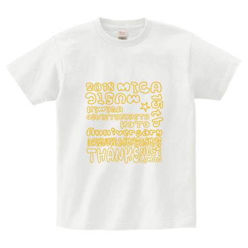MICAdemy会員対象 15周年Tシャツ(ホワイト)  M,L,XL,XXL