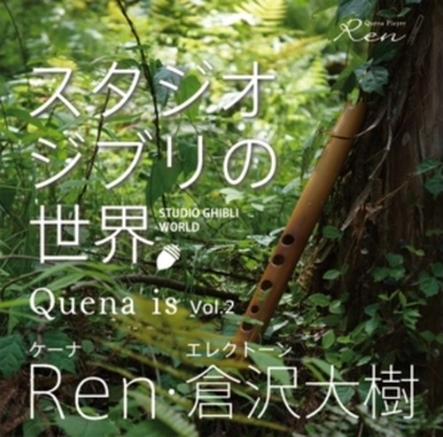 CD「Quena isVoi.2 スタジオジブリの世界」