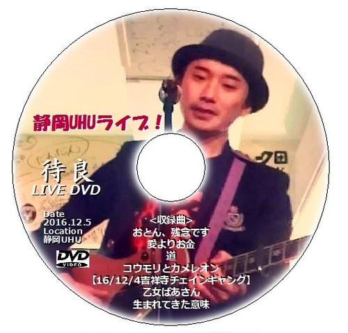 DVD 2016/12/5 静岡UHUライブ