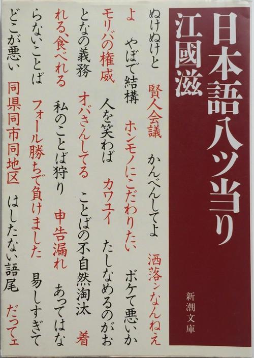 日本語八ツ当り